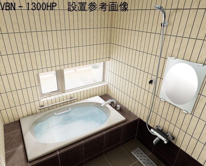 INAX シャイントーン浴槽 VBN-1300HP 【1300サイズ】【エプロンなし】【メーカー直送品】