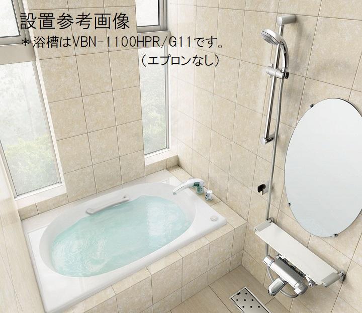 INAX シャイントーン浴槽バスタブ VBN-1101HPA 【1100サイズ】【1方半エプロン(埋込式)】【メーカー直送品】