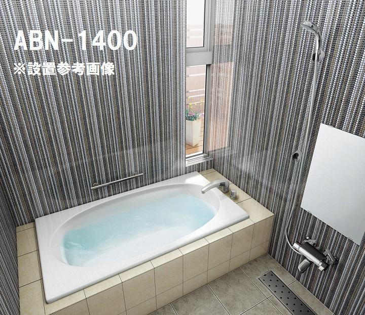 INAX グラスティN浴槽 ABN-1400 【1400サイズ】【エプロンなし】【バスタブのみ】【メーカー直送品】