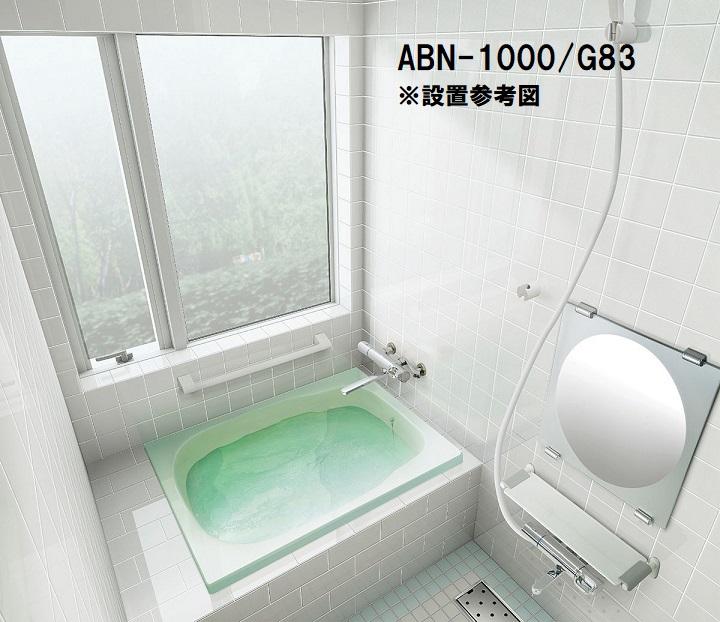 INAX グラスティN浴槽 ABN-1000 【1000サイズ】【エプロンなし】【和風タイプ】【メーカー直送品】【バスタブのみ】