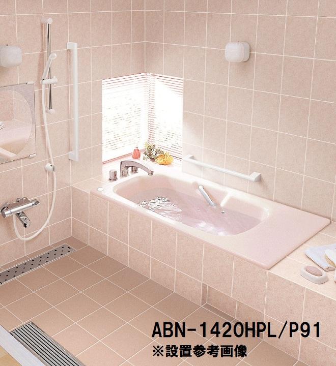 INAX 高齢者配慮浴槽 ABN-1420HP 【グラスティN浴槽】【1400サイズ】【エプロンなし】【メーカー直送品】【バスタブのみ】