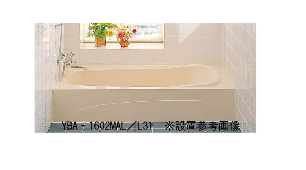 INAX 浴槽 YBA-1602MA 【洋風バス】【1600サイズ】【1方全エプロン】【バスタブのみ】【メーカー直送品】