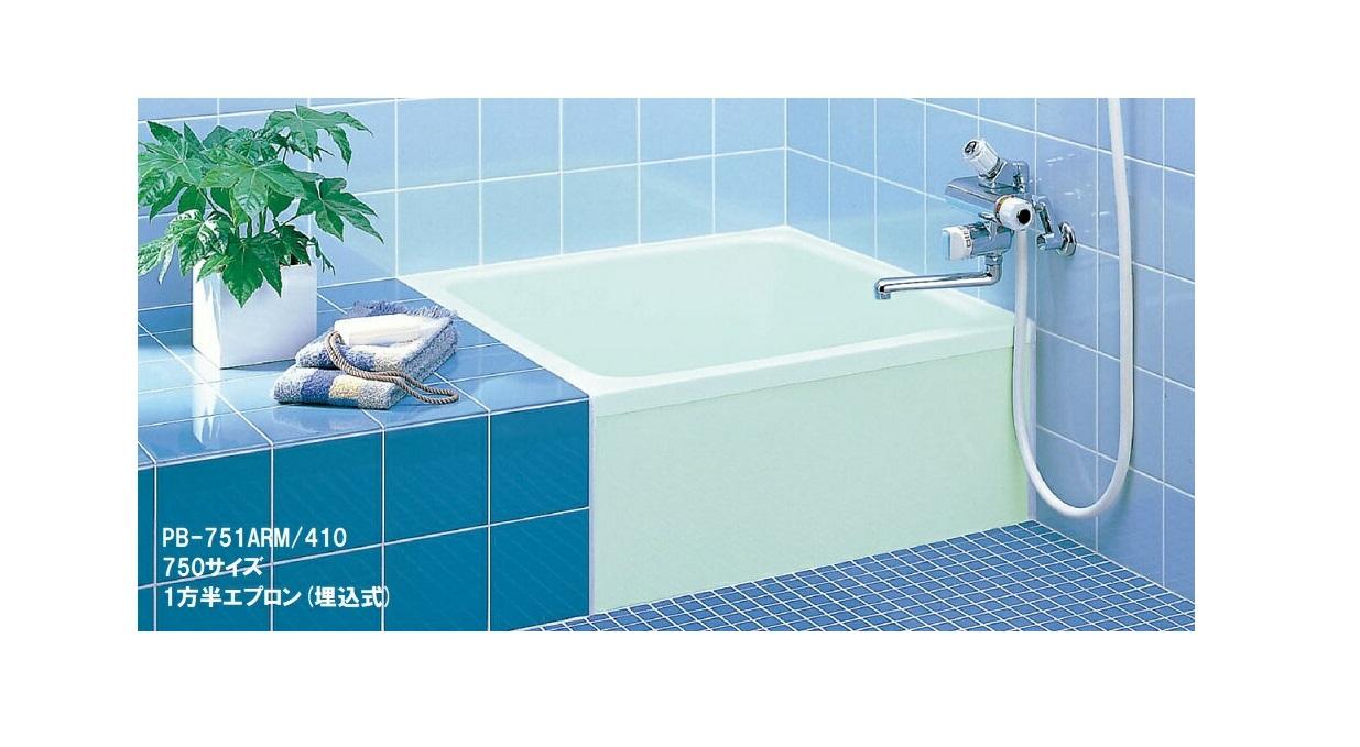 INAX 浴槽バスタブ PB-751ARM/410 【メーカー直送】【ポリーナ】【750サイズ】【1方半エプロン(埋込式)】