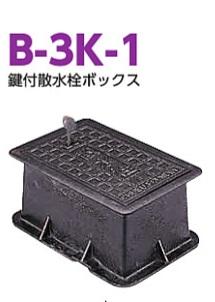 CHUBU 鍵付散水栓ボックス B-3K-1