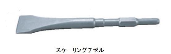 マキタ スケーリングチゼル A-25208 (専用タイプ29mm)(75×410mm)