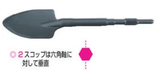 マキタ スコップ A-05119 (六角軸17mm)(105×405)