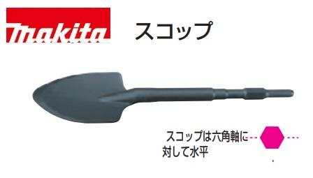 マキタ スコップ A-25214 (六角軸17mm)(105×400)