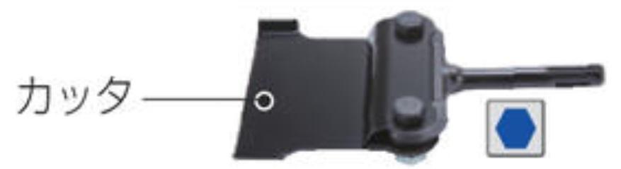 マキタ スクレーパアッセンブリ A-68155 (六角軸13mm)