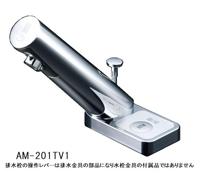 INAX サーモスタット付自動水栓(手動スイッチ付) AM-201TV1(排水栓あり用)  AM-201TCV1(排水栓なし用) 【100V仕様】