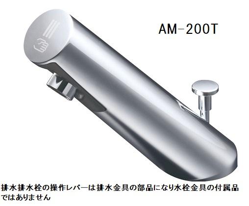 INAX サーモスタット付自動水栓 AM-200T(排水栓あり用)・AM-200TC(排水栓なし用)