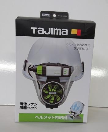 TAJIMA(タジマ) 清涼ファン風雅ヘッド フルセット FH-AB18SEGW