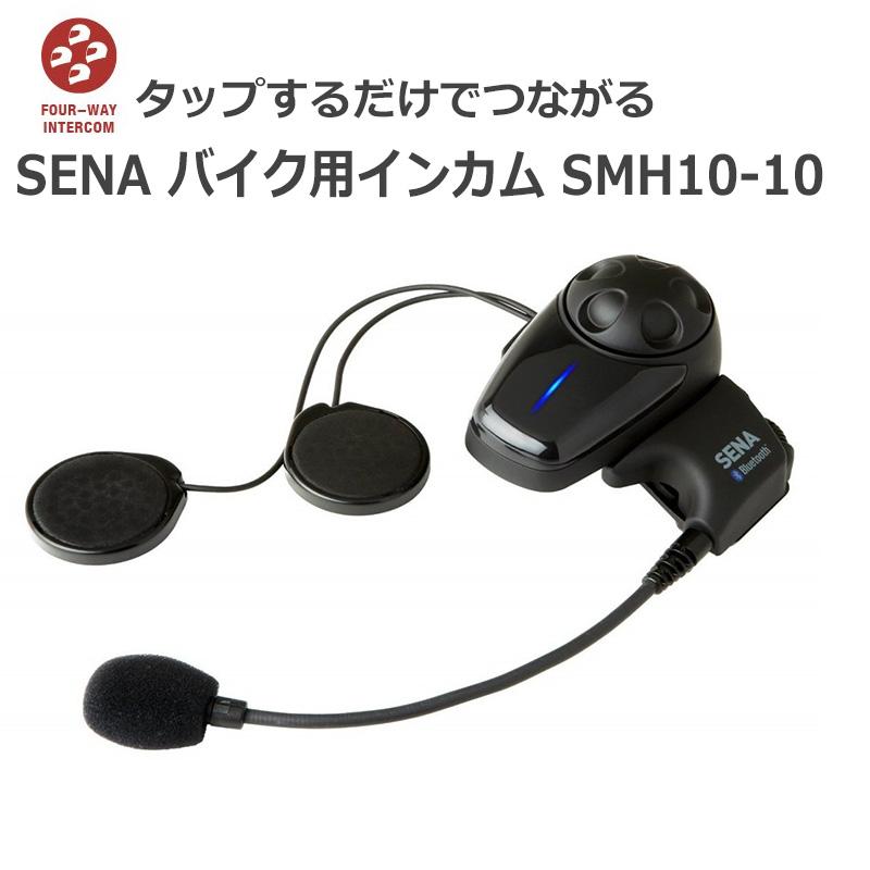 【日本語説明書】SENA セナ バイク用 インカム ツーリング バイク オートバイ 会話 ハンズフリー インターコム Bluetooth SMH10-10 MotorcycleHeadset ヘッドセット Intercom 0410001C 送料無料