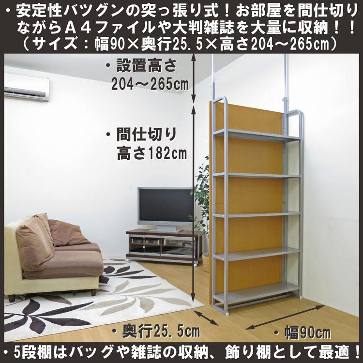 【日本製・送料無料】 つっぱり 雑誌収納 壁面収納 パーテーション 間仕切り 日本製 ラック マガジン パーテーション 突っ張り オフィス家具 幅90cm