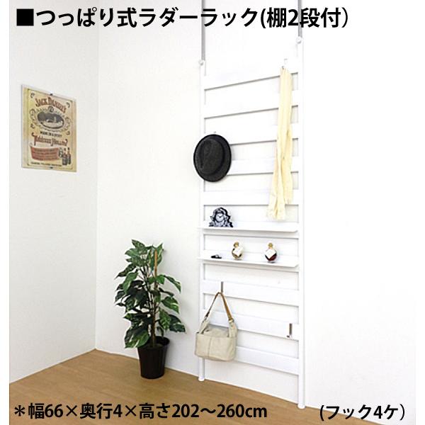 【日本製・送料無料】 つっぱりラダーラック 幅65cm(フック4ヶ棚2ヶ付)