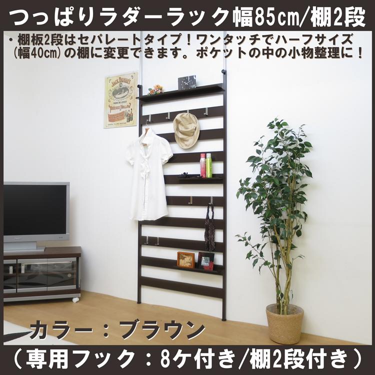 【日本製・送料無料】 つっぱりラダーラック 幅85cm(棚4段・フック8ヶ付)国産