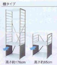 【日本製】 レンジラック【棚】高さ176cm