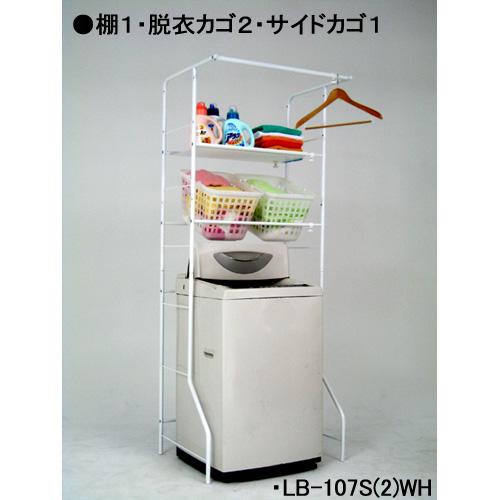 洗濯機ラック(プレート棚1・脱衣カゴ2・サイドカゴ1)