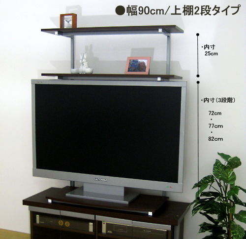 TVラック【薄型TV兼用】上棚2段 ブラウン