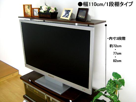 TVラック【薄型TV兼用】上棚1段
