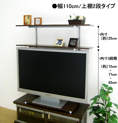 TVラック【薄型TV兼用】上棚2段