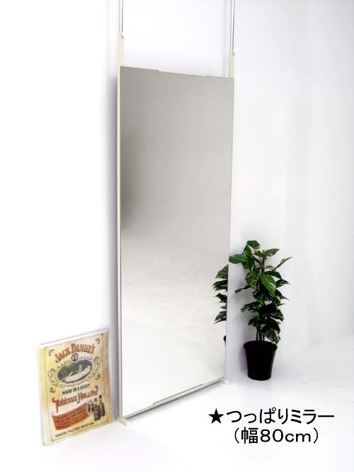 スタンドミラー 鏡 姿見 ミラー つっぱりミラー 幅80cm 高さ180cm 【日本製・送料無料】 大型ミラー つっぱり ツッパリ 隙間 すっきり 全身