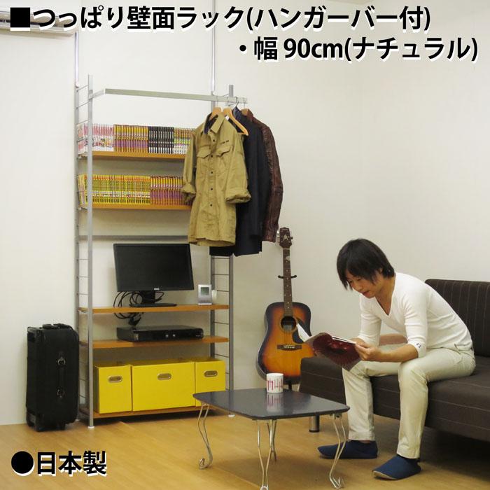 【日本製・送料無料】 つっぱり 壁面 ラック 幅90cm ハンガー付き