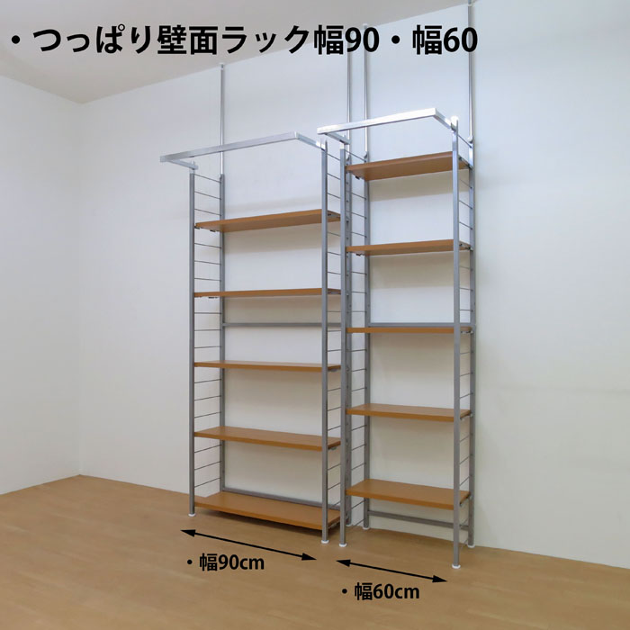【日本製・送料無料】 つっぱり壁面ラック 幅60cm ハンガー付き