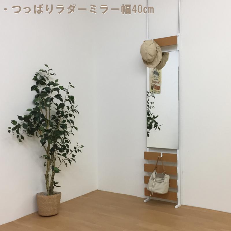 スタンドミラー 鏡 ミラー 姿見 隙間無くならべられる つっぱりラダーミラー 幅40cm 高さ180cm 【日本製・送料無料】 大型ミラー 姿見 つっぱり デザイナー 隙間 すっきり 全身 玄関先