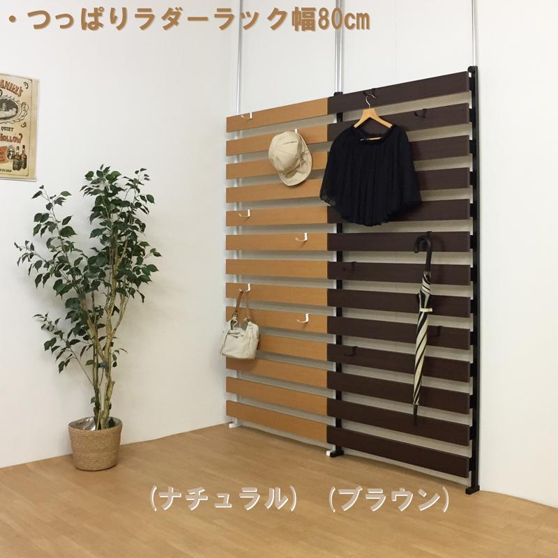 つっぱり 壁面 隙間無くならべられる ラック つっぱりラダー幅80cm 高さ180cm 【日本製・送料無料】 大型ラック 壁面収納 つっぱり デザイナー 隙間 すっきり 玄関先