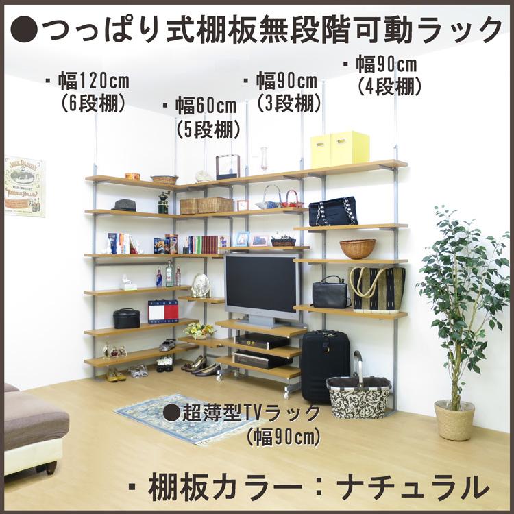 【日本製・送料無料】 つっぱり式棚板無段階可動ラック(5段タイプ) 幅60cm 日本製 つっぱり 壁面 ラック 空間活用 棚 ディスプレイ 飾り スチール