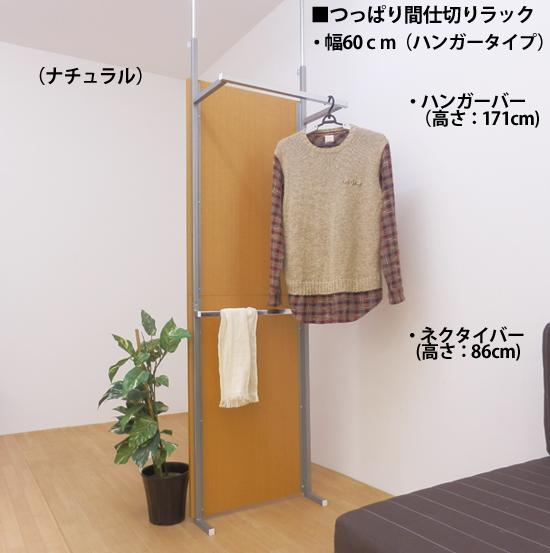 【日本製・送料無料】 つっぱり 間仕切り パーテーション (ハンガータイプ)幅60cm
