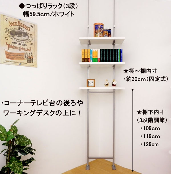 【送料無料・日本製】 つっぱりラック(3段) 幅59.5cm 日本製 つっぱり 壁面 ラック 空間活用 棚 ディスプレイ 飾り スチール
