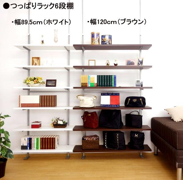 【送料無料・日本製】 つっぱりラック(6段) 幅120cm 日本製 つっぱり 壁面 ラック 空間活用 棚 ディスプレイ 飾り スチール