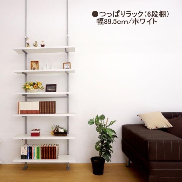 【日本製・送料無料】 つっぱりラック(6段) 幅89.5cm 日本製 つっぱり 壁面 ラック 空間活用 棚 ディスプレイ 飾り スチール