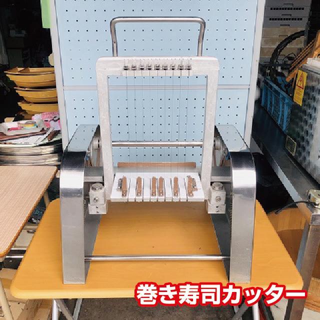 【中古】 巻寿司カッター 手動 新興機械