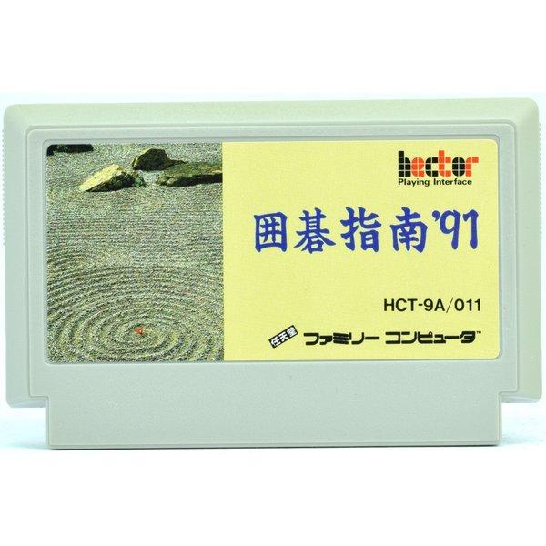 <title>中古 FC 囲碁指南'91 ソフトのみ ファミコン 特売 ソフト</title>