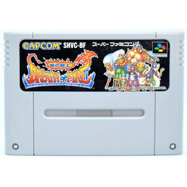 爆買い送料無料 レトロゲーム 買取マロン 中古 SFC ブレスオブファイア 竜の戦士 ソフトのみ スーパーファミコンソフト 日本限定