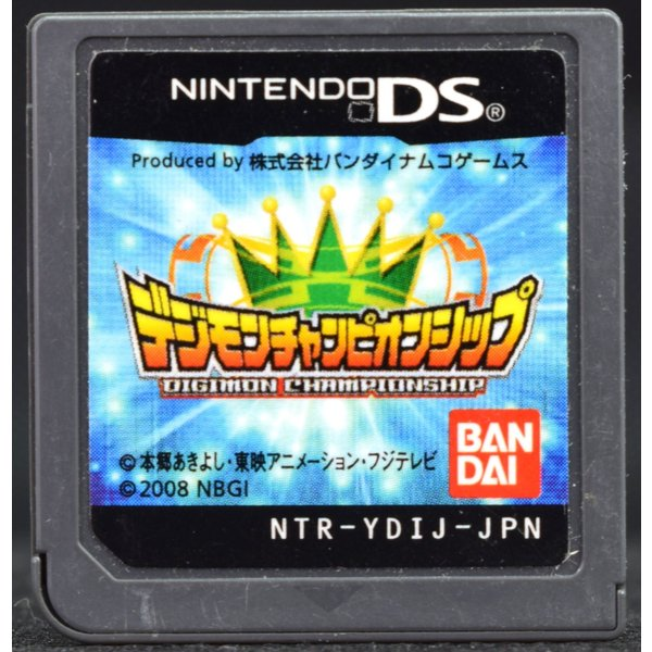 【中古】 DS デジモンチャンピオンシップ ソフトのみ NINTENDO DS 中古 ニンテンドー