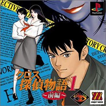 4525458000021 送料無料 新品 PS 日本製 前編 クロス探偵物語1 プレイステーション �級