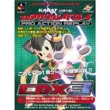 【送料無料】【中古】PS2 プレイステーション2 PS用 プロアクションリプレイCDX3 裏技ソフト