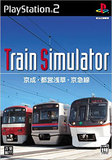 【送料無料】【中古】PS2 プレイステーション2 トレインシミュレータ 京成・都営浅草・京急線