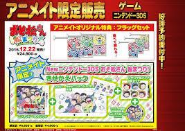 【送料無料】【中古】3DS ニンテンドー3DS New3DS おそ松さん 松まつり! きせかえパック