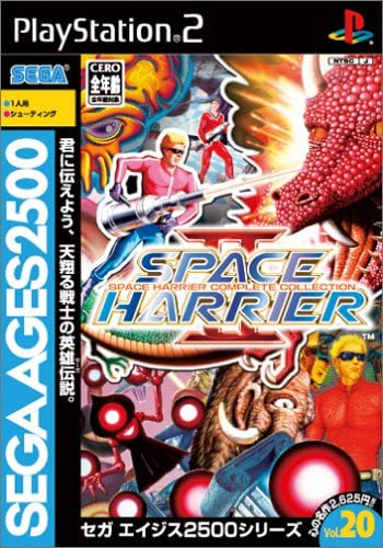 4974365831318 日本最大級の品揃え お得クーポン発行中 送料無料 中古 PS2 プレイステーション2 SEGA 2500シリーズ Vol.20 スペースハリアーコンプリートコレクション AGES スペースハリアーII