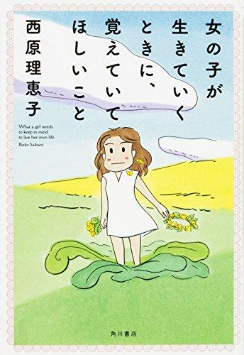 中古 女の子が生きていくときに 覚えていてほしいこと 西原 弘美 大特価!! 日本限定 西村 理恵子