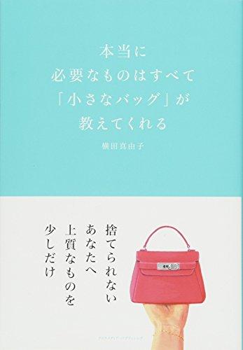 中古 本当に必要なものはすべて 小さなバッグ 当店限定販売 が教えてくれる 横田 大幅値下げランキング 真由子 ミニマムリッチシリーズ