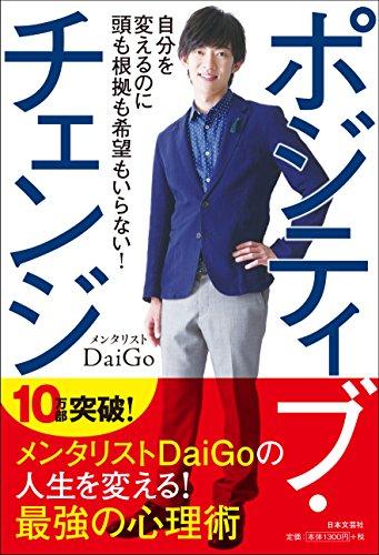 人気海外一番 中古 ポジティブ チェンジ 初売り メンタリスト DaiGo