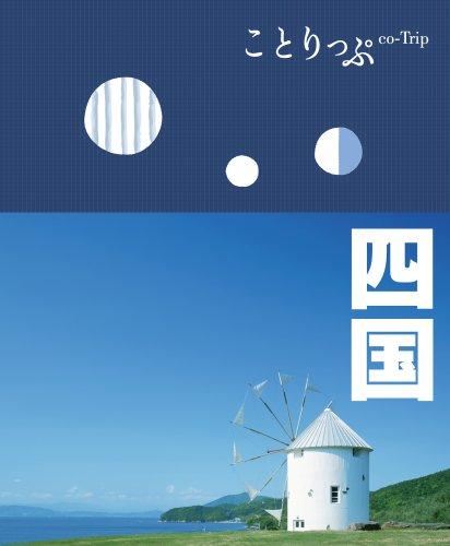 中古 ことりっぷ 人気 四国 旅行ガイド 編集部 旅行ガイドブック 昭文社 売り出し