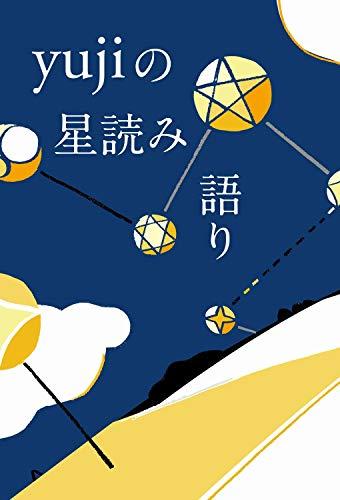 中古 店内限界値引き中&セルフラッピング無料 yujiの星読み語り yuji 限定モデル