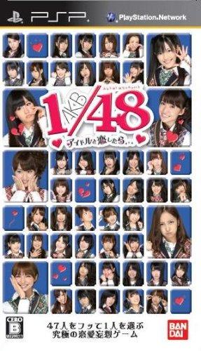 中古 AKB1 48 新品 送料無料 アイドルと恋したら… 通常版 - 新品未使用 PSP