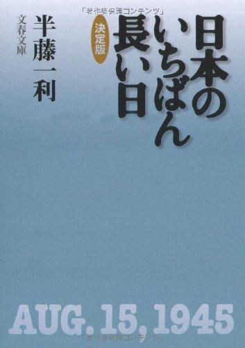 中古 日本のいちばん長い日 決定版 文春文庫 贈答 半藤 一利 販売実績No.1
